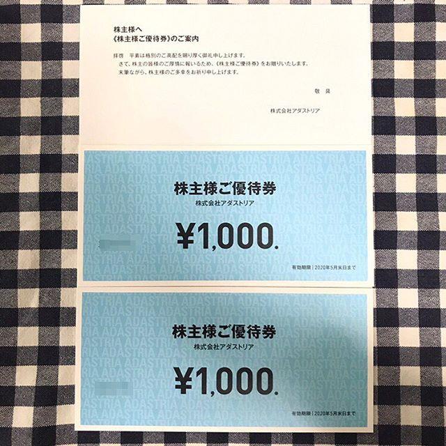 【2月優待】株主様ご優待券1,000円×10枚<br>(株)アダストリアより到着しました❣️