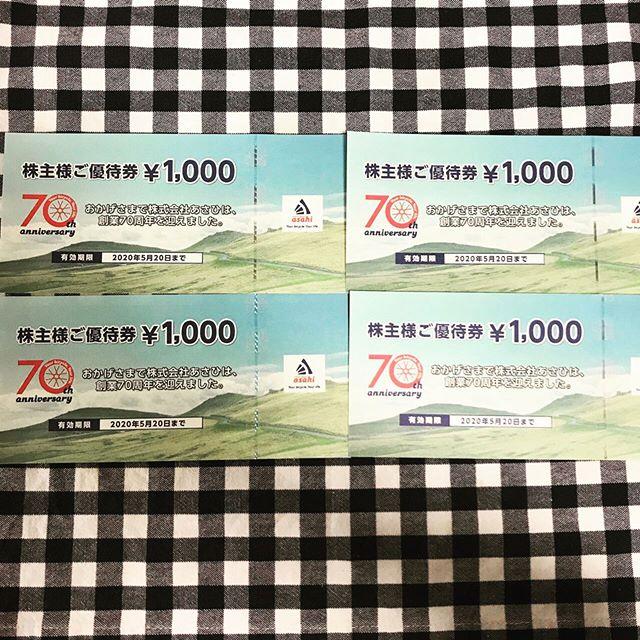 【2月優待】株主様ご優待券1,000円×4枚<br>(株)あさひより到着しました❣️