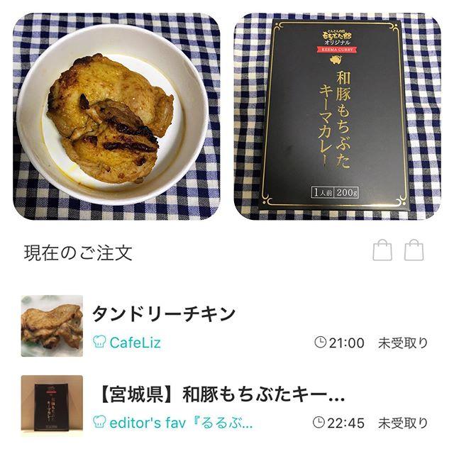 【ReduceGo】CafeLizさんより「タンドリーチキン」<br>るるぶキッキンさんより「宮崎県和豚もちぶたキーマカレー」頂きました❣️