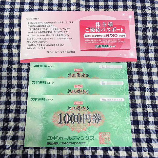 【2月優待】株主優待券1,000円×3枚<br>スギホールディングス(株)より到着しました❣️