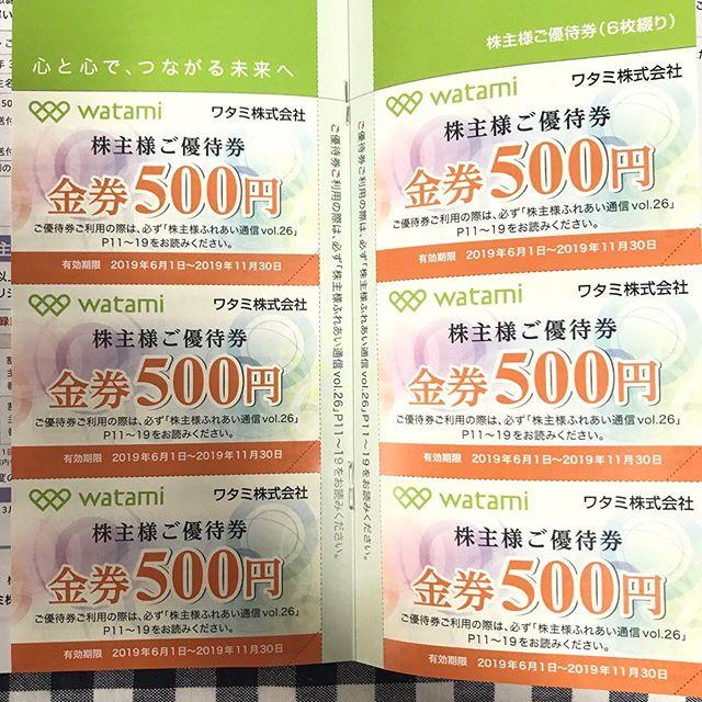 【2月優待】株主様ご優待券 500円×6枚<br>ワタミ(株)より到着しました❣️