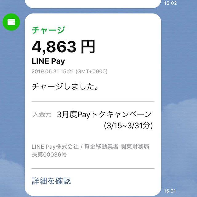 【キャッシュバック】4,863円チャージ!!@3月度Payとくキャンペーン