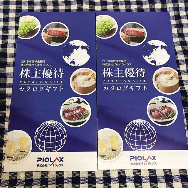 【3月優待】カタログギフト3,000円相当×2<br>(株)パイオラックス(5988)より到着しました❣️