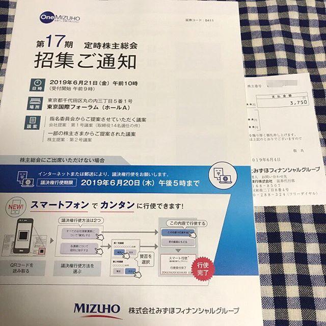 配当金 3,750円が到着!!<br>(株)みずほフィナンシャルグループ【8411】