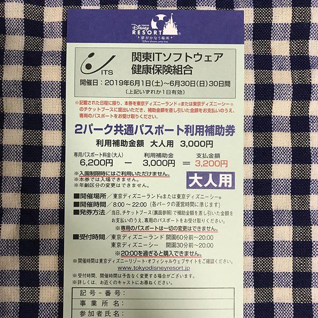 【IT健保】東京ディズニーリゾート2パーク共通パスポート利用補助券が1枚到着しました❣️