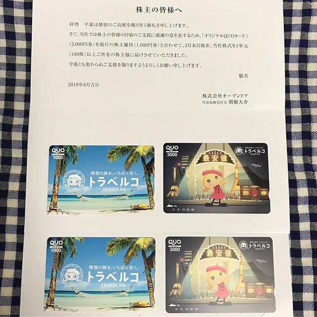 【3月優待】クオカード 3,000円×2枚、1,000円×2枚<br>オープンドア(3926)より到着しました❣️
