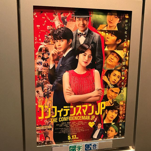 【優待鑑賞】コンフィデンスマンJP@TOHOシネマズ渋谷