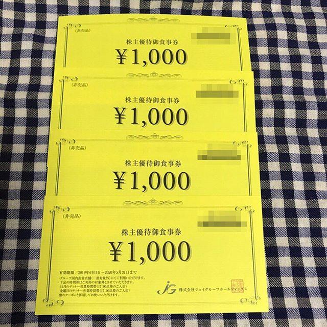 【2月優待】株主優待御食事券1,000円×4枚<br>(株)ジェイグループホールディングスより到着しました❣️