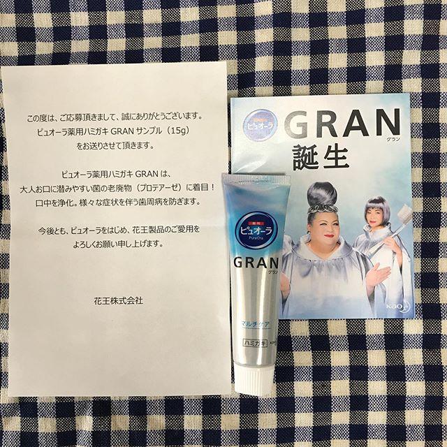 【懸賞当選!!】花王さんより「ピュオーラ薬用ハミガキGRANサンプル15g」が届きました❣️