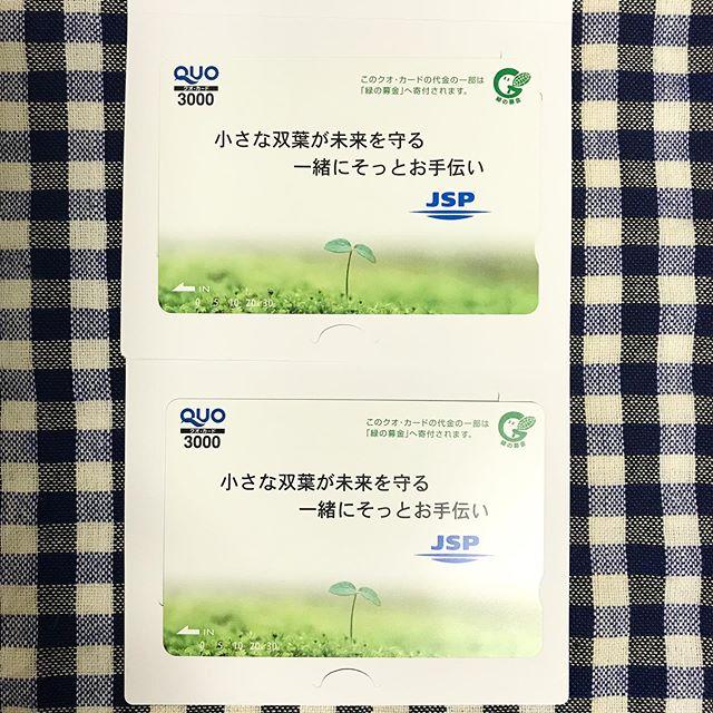 【3月優待】クオカード 3,000円券×2枚<br>JSP(7942)より到着しました❣️