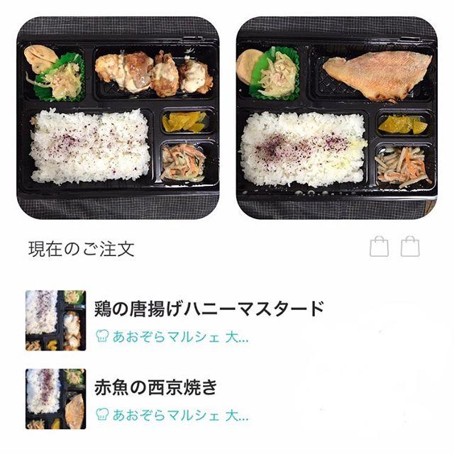 【ReduceGo】大田区にある あおぞらマルシェ さんより「鶏の唐揚げハニーマスタード弁当」「赤魚の西京焼き弁当」を頂く❣️