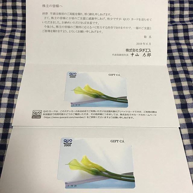 【3月優待】クオカード2,000円分×2枚<br>(株)タチエスより到着しました❣️