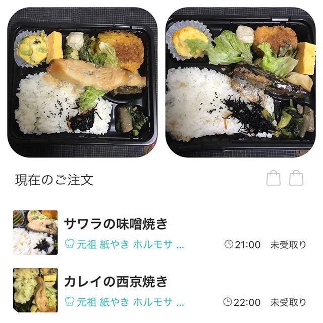 【ReduceGo】日本橋にある 元祖紙やきホルモサさんより「サワラの味噌焼き弁当」「カレイの西京焼き弁当」を頂く❣️
