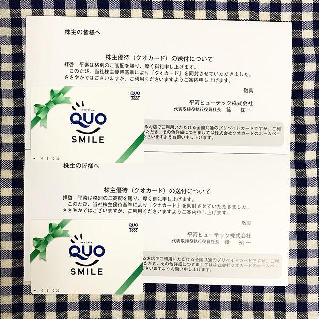 【3月優待】クオカード 2,000円×2枚<br>平河ヒューテック(5821)より到着しました❣️
