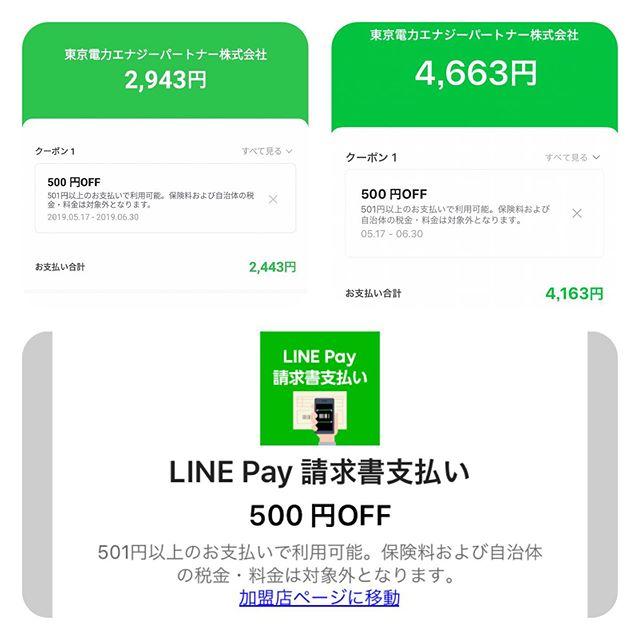 【LINE Pay】請求書払い500円OFFとPayとくキャンペーン18%還元で電気代をお安く!!@2019.06
