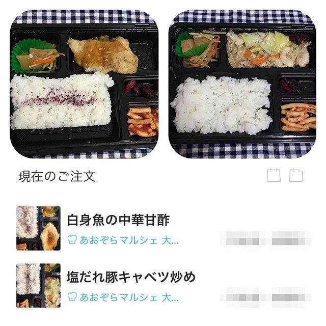 【ReduceGo】大田区にある あおぞらマルシェさんより「白身魚の中華甘酢弁当」「塩だれ豚キャベツ炒め弁当」を頂く❣️