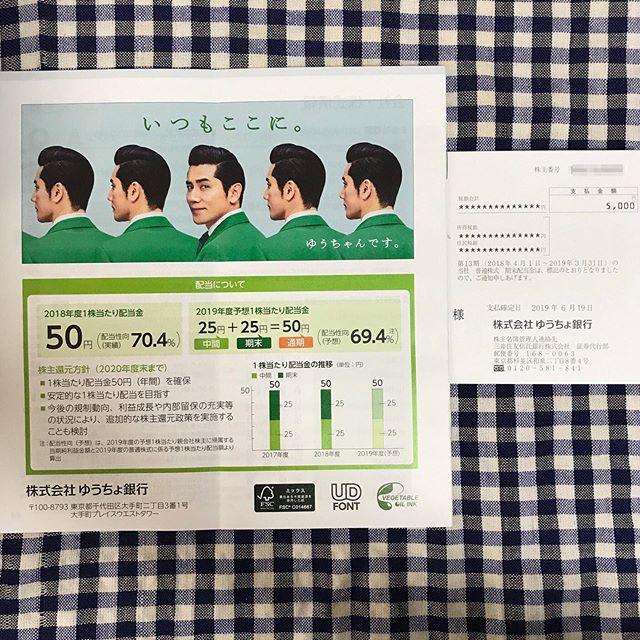 【3月優待】期末配当金5,000円<br>ゆうちょ銀行(7182)より到着しました❣️