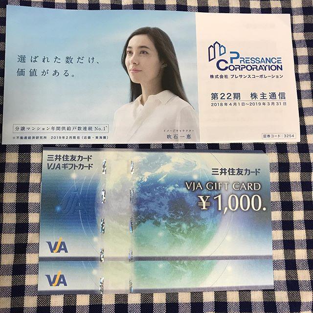 【3月優待】JVAギフトカード 1,000円分×2枚<br>プレサンスコーポレーション(3254)より到着しました❣️