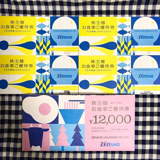 【3月優待】株主様お食事ご優待券 500円券×24枚<br>ゼンショーホールディングス(7550)より到着しました❣️