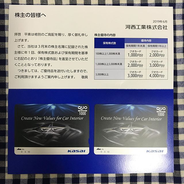 【3月優待】クオカード 1,000円分×2枚<br>河西工業(7256)より到着しました❣️