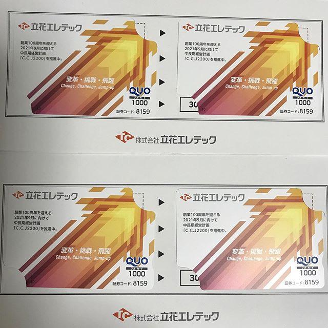 【3月優待】クオカード 1,000円券×4枚<br>立花エレテック(8159)より到着しました❣️