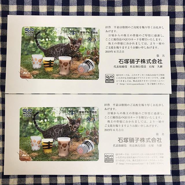 【3月優待】クオカード1,000円×2枚<br>石塚硝子(5204)より到着しました❣️