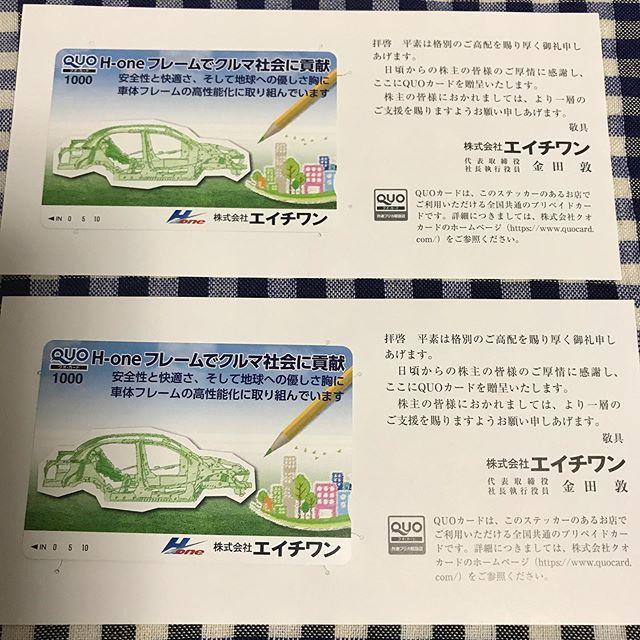 【3月優待】クオカード 1,000円券×2枚<br>エイチワン(5989)より到着しました❣️