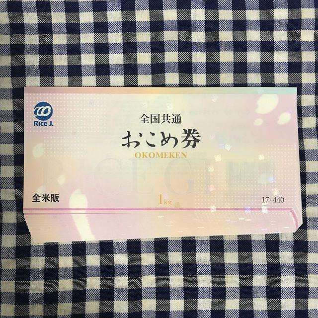 【3月優待】おこめ券 440円相当×20枚<br>カワチ薬品(2664)より到着しました❣️