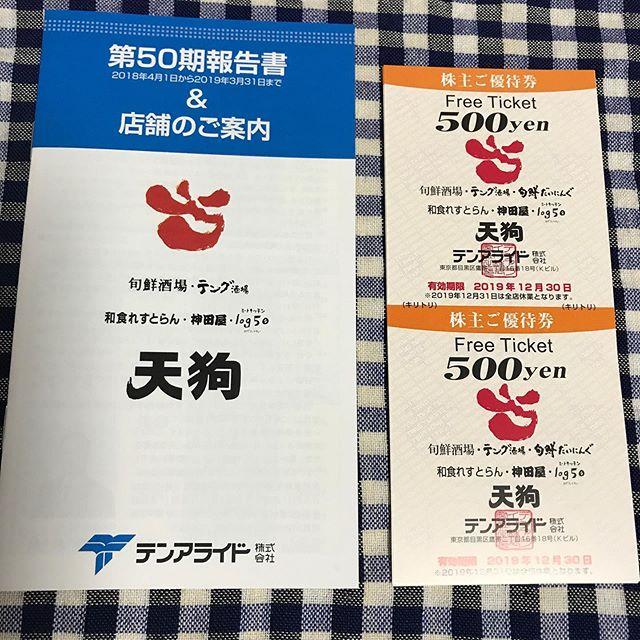 【3月優待】株主ご優待券 500円券×20枚<br>テンアライド(8207)より到着しました❣️