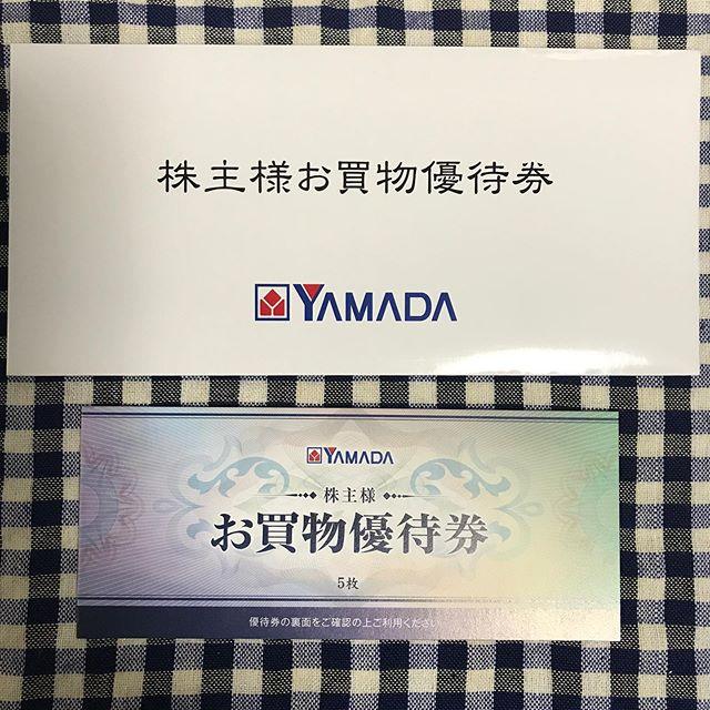 【3月優待】株主お買い物優待券 500円券×5枚<br>ヤマダ電機(9831)より到着しました❣️