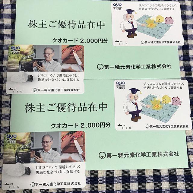 【3月優待】クオカード 1,000円券×4枚<br>第一稀元素化学工業(4082)より到着しました❣️