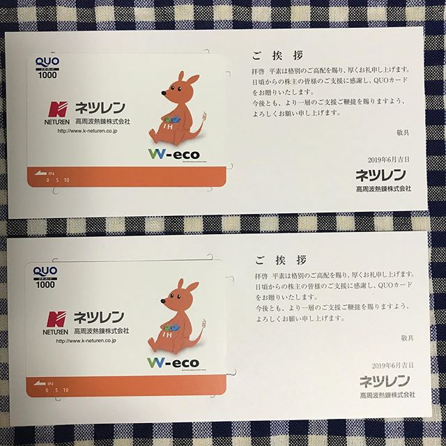 【3月優待】クオカード 1,000円券×2枚<br>高周波熱練(5976)より到着しました❣️