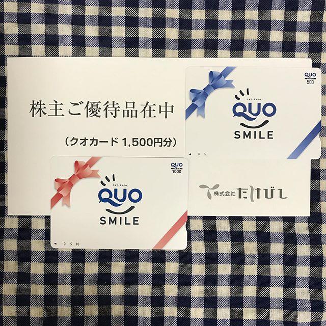 【3月優待】クオカード 1,000円券×1枚、500円券×1枚<br>たけびし(7510)より到着しました❣️