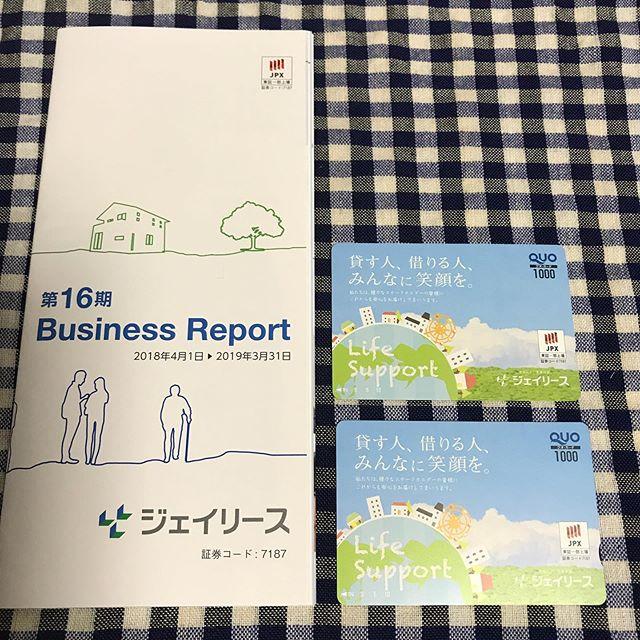 【3月優待】クオカード 1,000円券×2枚<br>ジェイリース(7187)より到着しました❣️