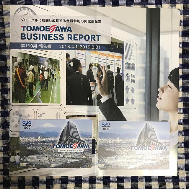 【3月優待】クオカード 1,000円券×2枚<br>巴川製紙所(3878)より到着しました❣️