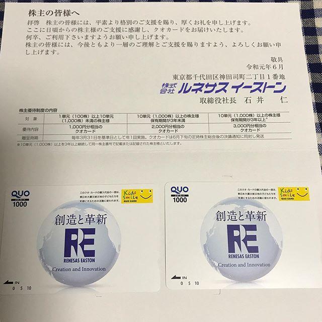 【3月優待】クオカード 1,000円券×2枚<br>ルネサスイーストン(9995)より到着しました❣️