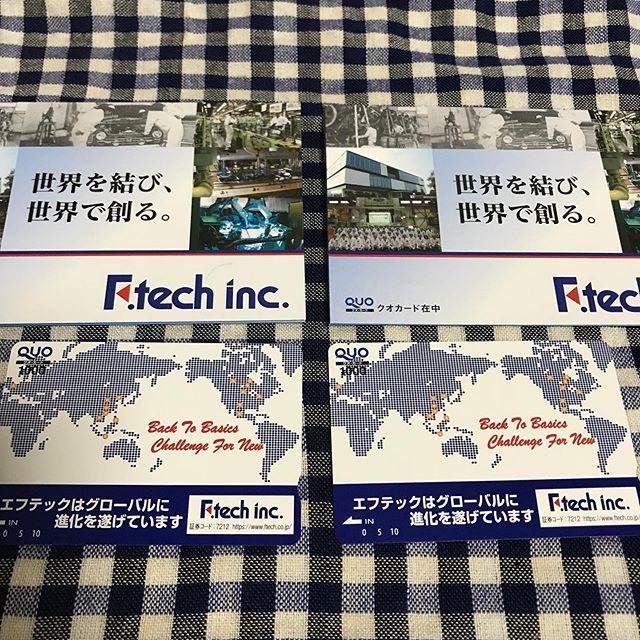 【3月優待】クオカード 1,000円分×2枚<br>エフテック(7212)より到着しました❣️