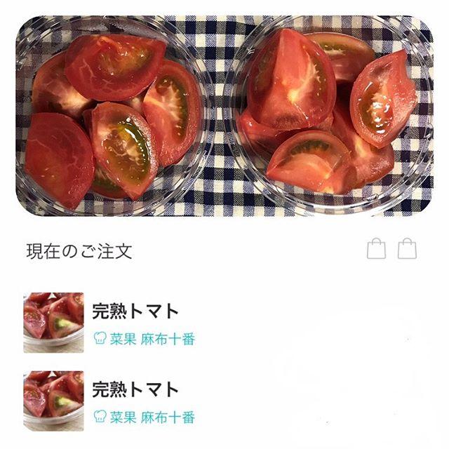 【ReduceGo】麻布十番にある 菜果 さんより「宮崎県産の完熟トマトのカット200g を2パック」を頂く❣️