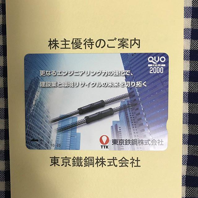 【3月優待】クオカード 2,000円券×1枚<br>東京鐵鋼(5445)より到着しました❣️