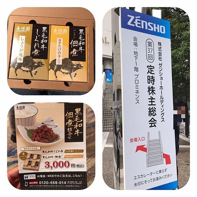【株主総会】ゼンショーのお土産は「黒毛和牛の佃煮、黒毛和牛しぐれ煮 各70g」でした。