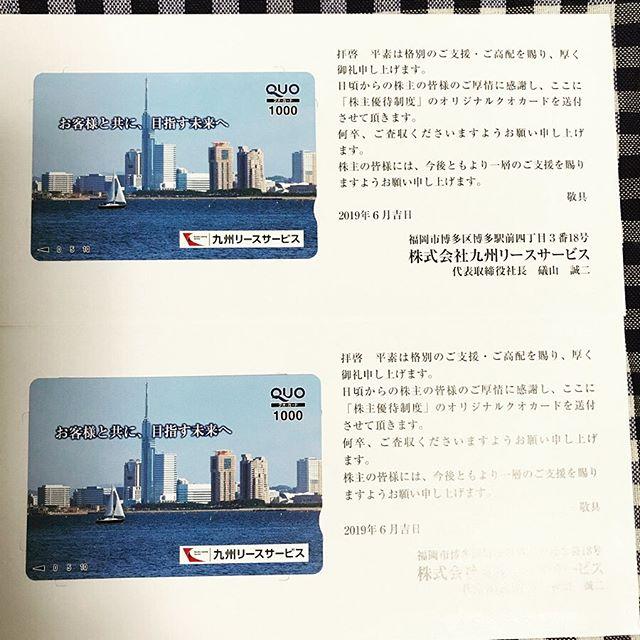 【3月優待】クオカード 1,000円券×2枚<br>九州リースサービス(8596)より到着しました❣️