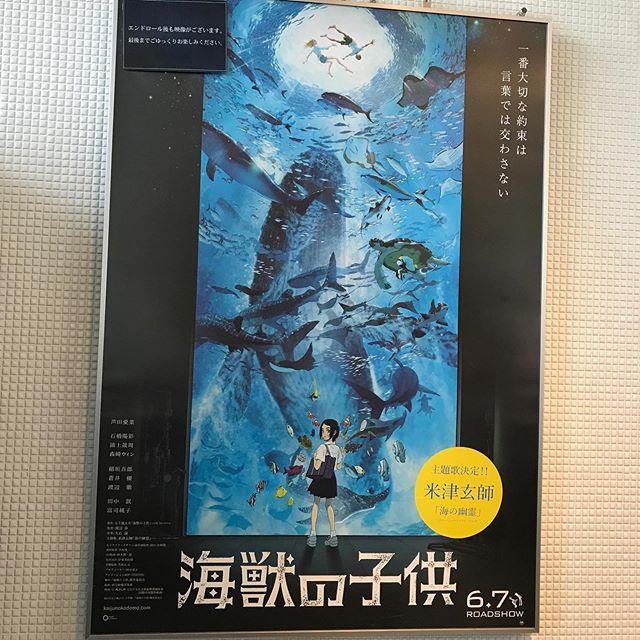 【優待映画】海獣の子供を鑑賞@ヒューマントラストシネマ渋谷