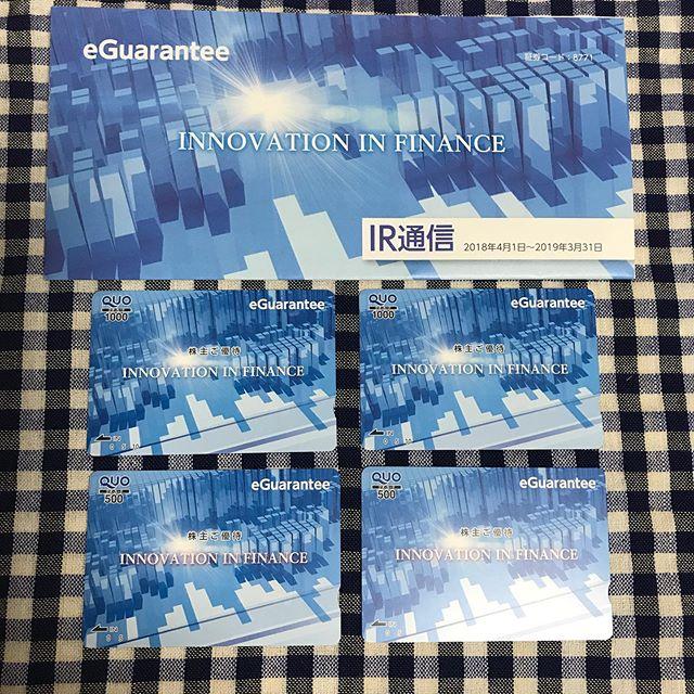 【3月優待】クオカード 1,000円券×2枚、500円券×2枚<br>イーギャランティ(8771)より到着しました❣️