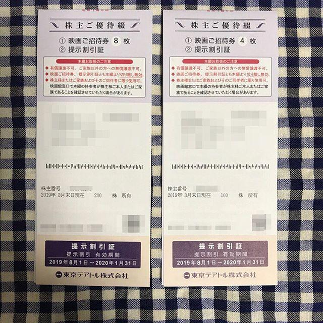 【3月優待】映画ご招待券12枚<br>東京テアトル(9633)より到着しました❣️