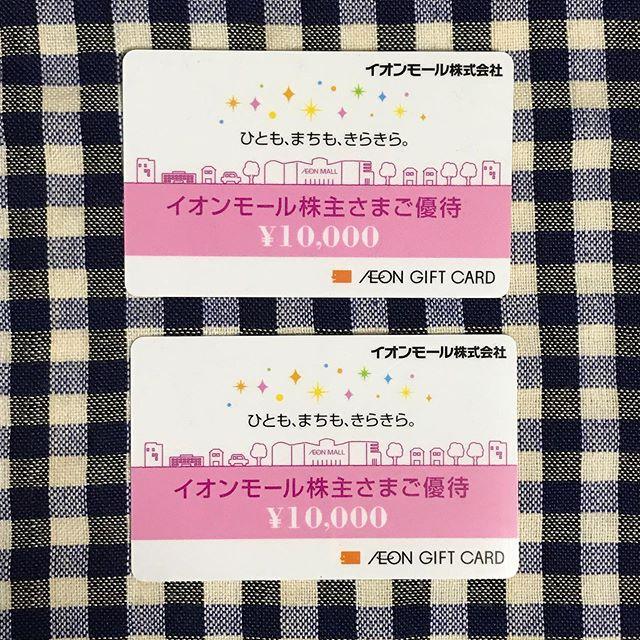 【2月優待】イオンギフトカード 1万円分×2枚<br>イオンモール(8905)より到着しました❣️