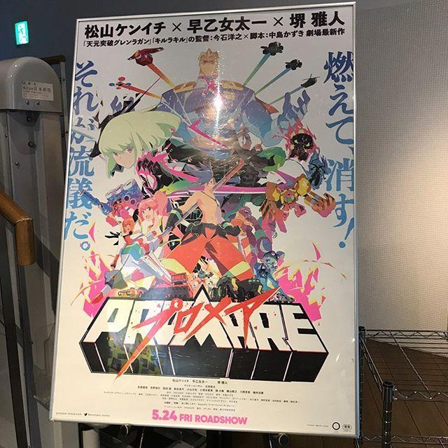 【優待映画】プロメアを鑑賞@ヒューマントラストシネマ渋谷