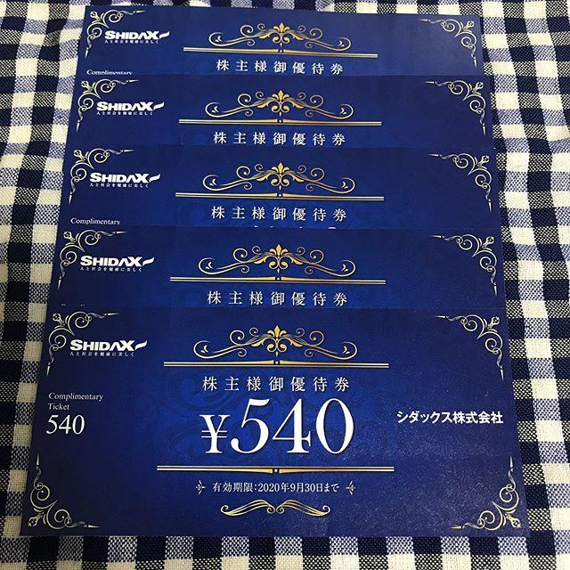 【2019年3月優待】株主様御優待券540円×5枚<br>シダックス(4837)より到着しました❣️