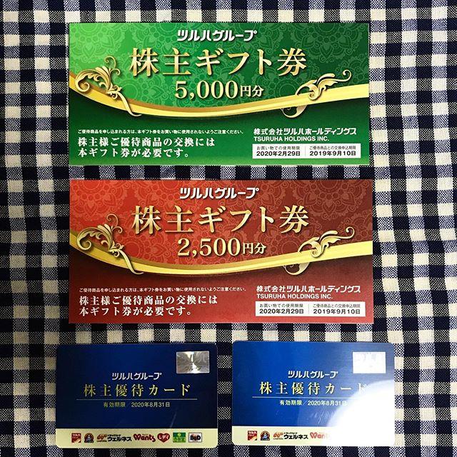 【5月優待】株主様お買い物優待券 500円×15枚<br>ツルハホールディングス(3391)より到着しました❣️