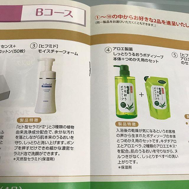 【6月優待】自社製品カタログ5,000円相当×2<br>小林製薬(4967)より到着しました❣️