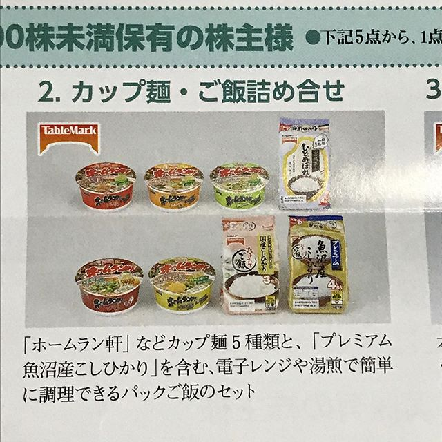 【6月優待】株主優待カタログ 3,000円相当<br>日本たばこ産業(2941)より到着しました❣️